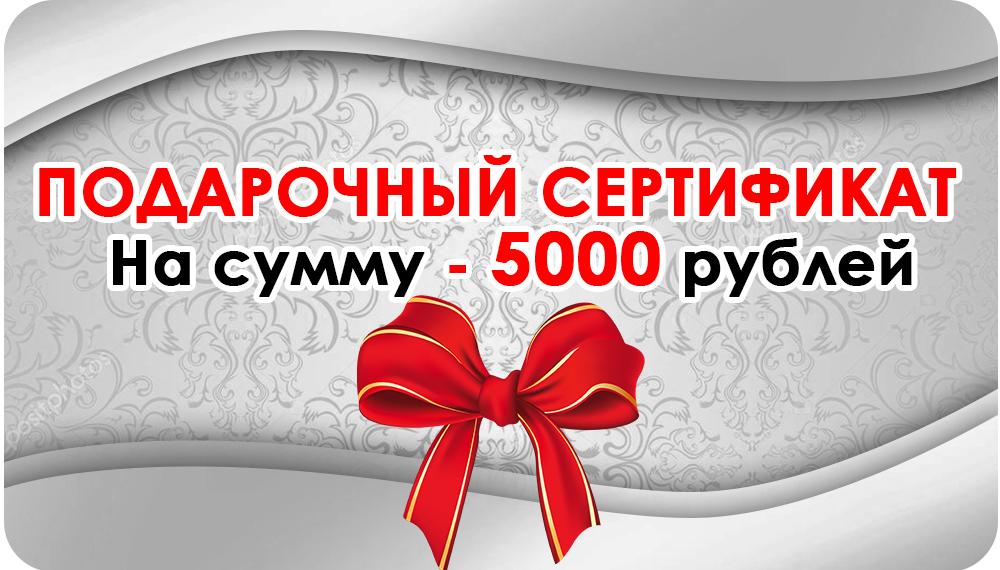 Подарок на 5000 рублей маме 8