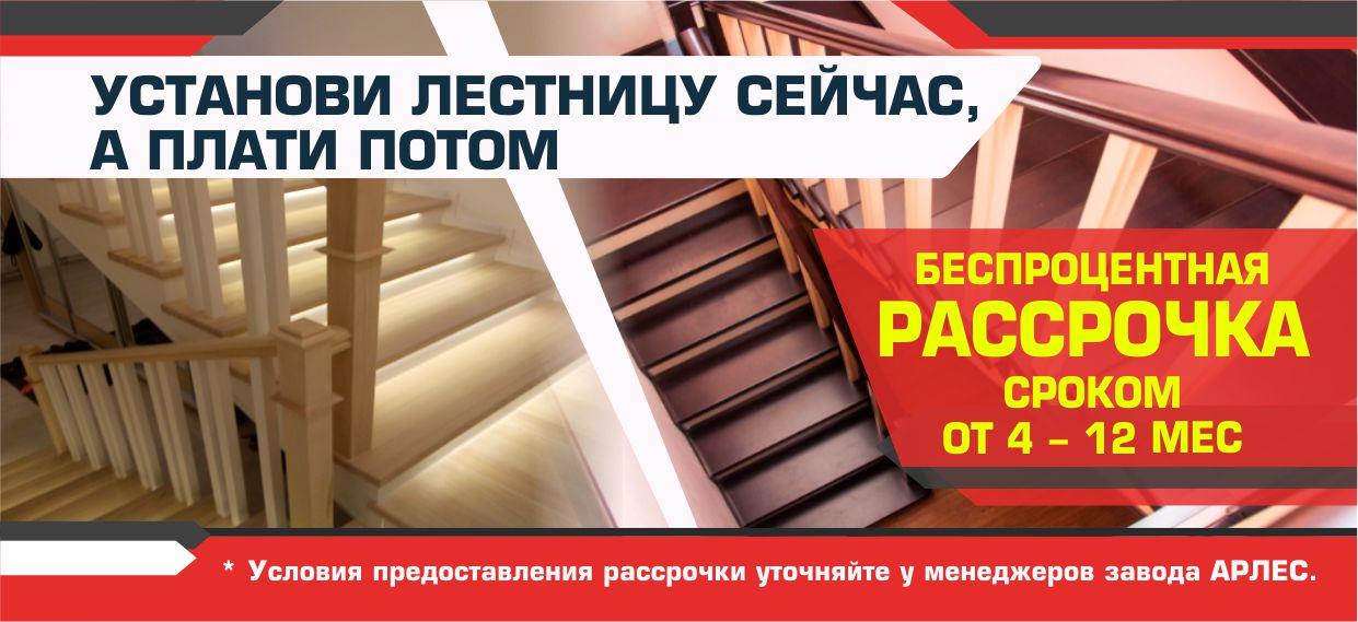 Рассрочка на лестницу