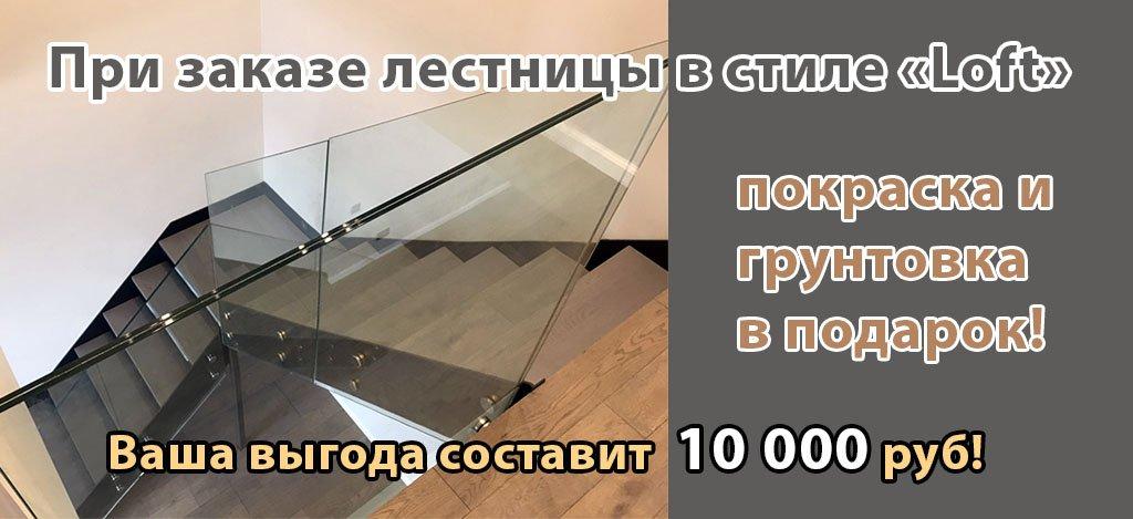 Скидка при заказе лестницы в стиле Лофт